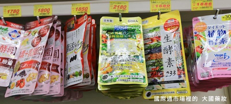國際通市場大國藥妝 (5)