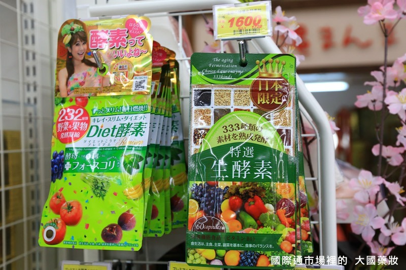 國際通市場大國藥妝 (6)