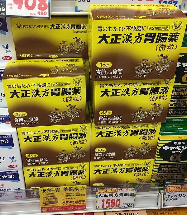 國際通市場大國藥妝 (8)