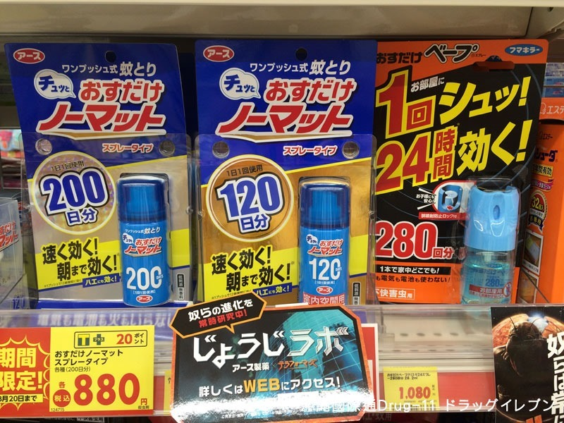 沖繩國際通Drug-11 藥妝店 (10)
