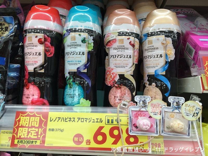 沖繩國際通Drug-11 藥妝店 (11)