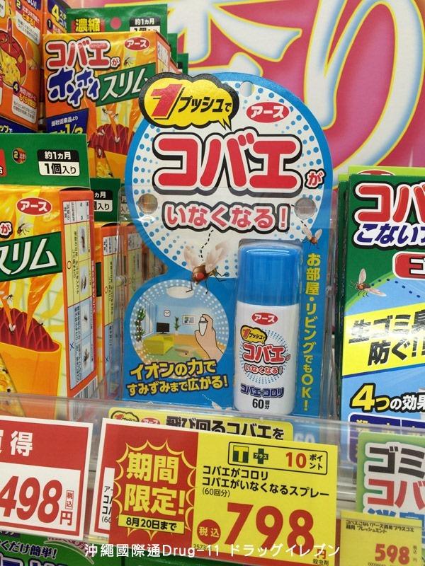 沖繩國際通Drug-11 藥妝店 (13)