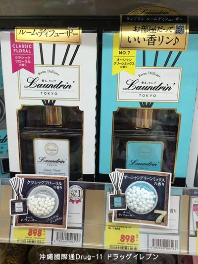 沖繩國際通Drug-11 藥妝店 (14)