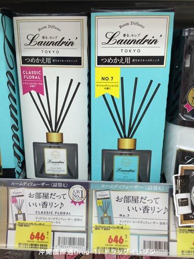 沖繩國際通Drug-11 藥妝店 (15)