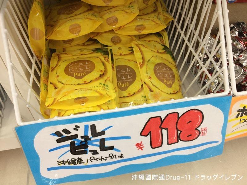 沖繩國際通Drug-11 藥妝店 (17)