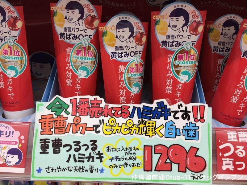 沖繩國際通Drug-11 藥妝店 (18)