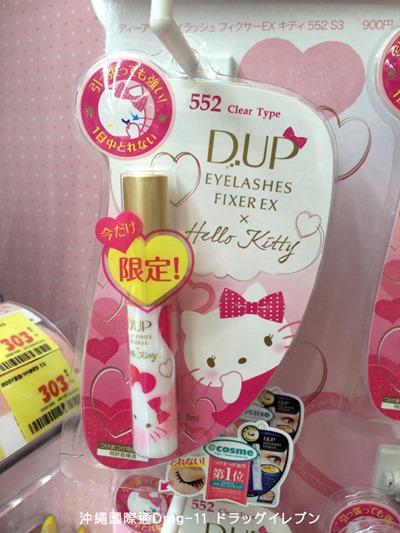 沖繩國際通Drug-11 藥妝店 (21)