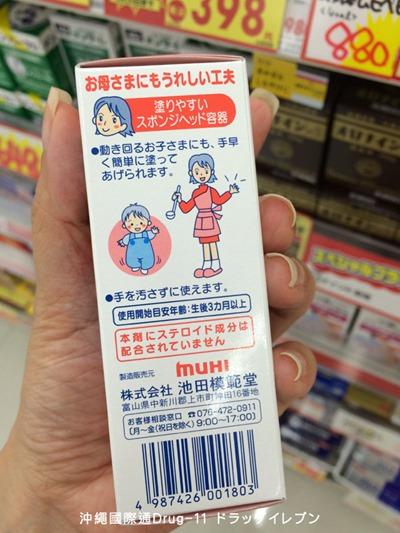 沖繩國際通Drug-11 藥妝店 (23)
