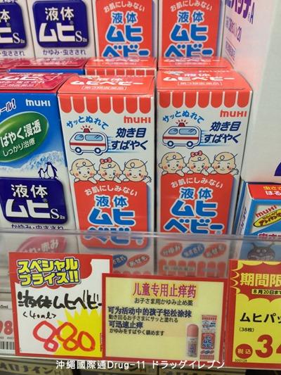 沖繩國際通Drug-11 藥妝店 (24)