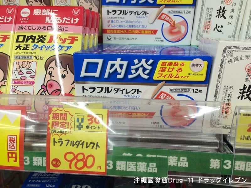 沖繩國際通Drug-11 藥妝店 (25)