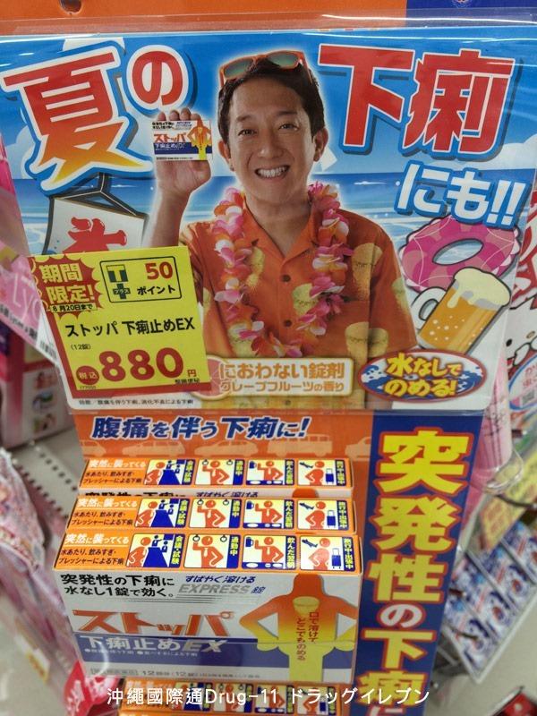 沖繩國際通Drug-11 藥妝店 (26)