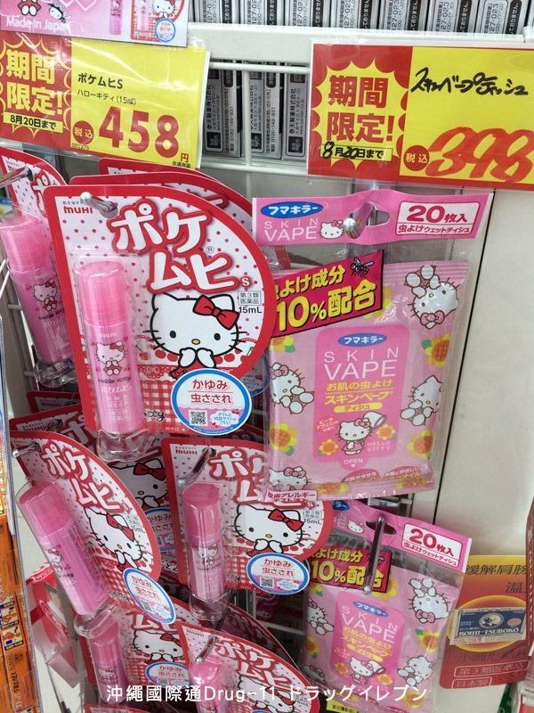 沖繩國際通Drug-11 藥妝店 (27)
