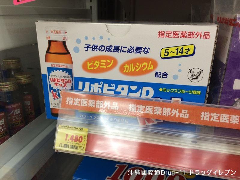 沖繩國際通Drug-11 藥妝店 (30)