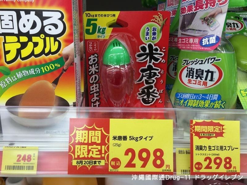 沖繩國際通Drug-11 藥妝店 (31)