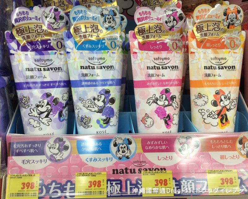 沖繩國際通Drug-11 藥妝店 (35)