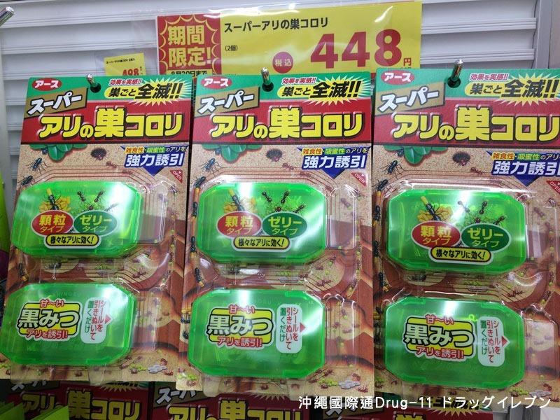沖繩國際通Drug-11 藥妝店 (4)