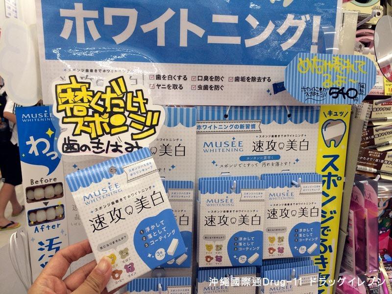 沖繩國際通Drug-11 藥妝店 (40)