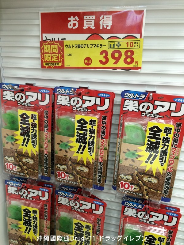 沖繩國際通Drug-11 藥妝店 (5)