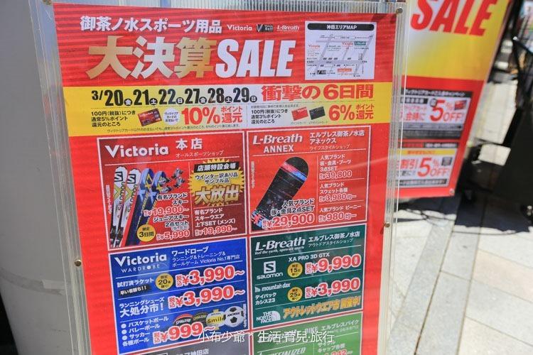 東京 運動滑雪用品專賣街 新御茶水站-11