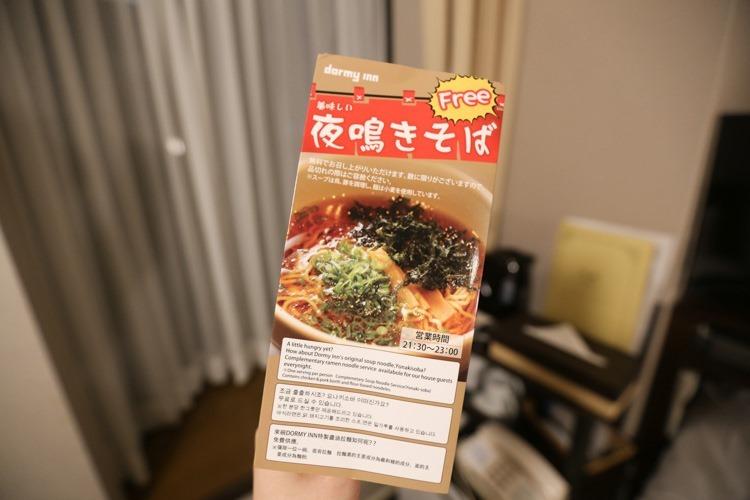 大阪 dormy inn hotel-27