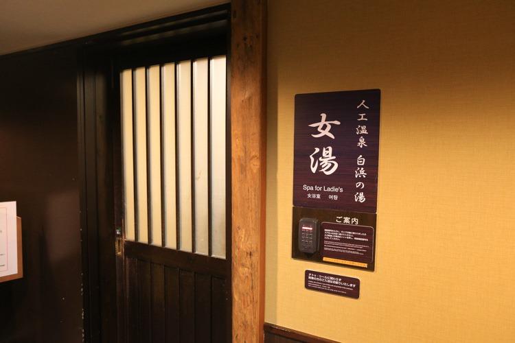 大阪 dormy inn hotel-35
