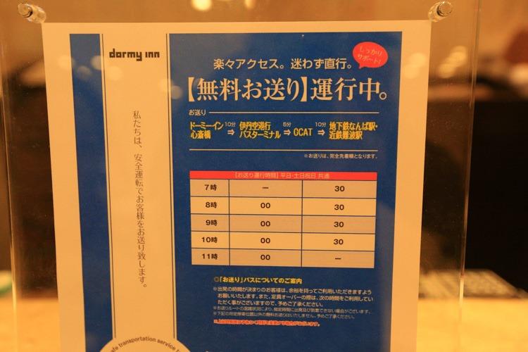 大阪 dormy inn hotel-38
