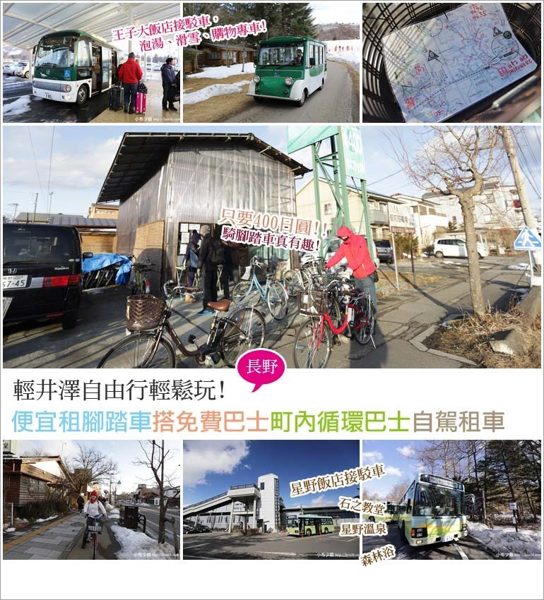 ▌東京輕井澤 ▌輕井澤自由行輕鬆玩!租便宜腳踏車、搭乘免費巴士、町內循環巴士、自駕租車輕鬆玩!