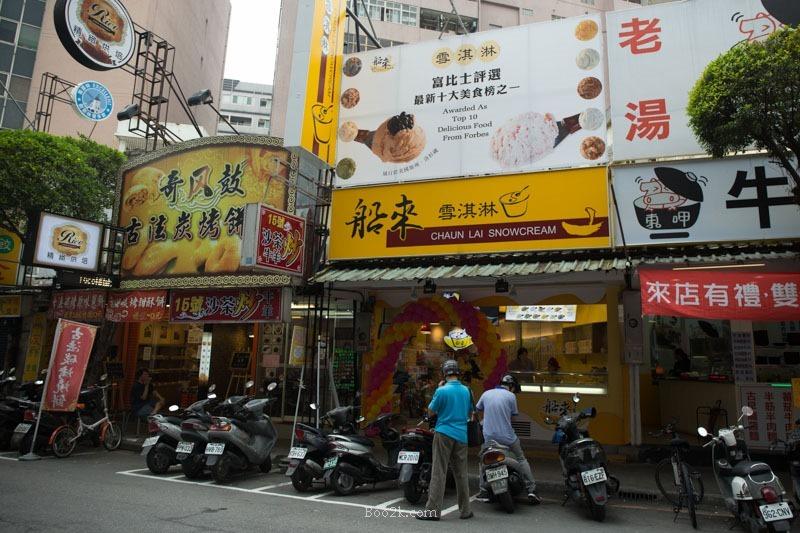 樂華冰店-2
