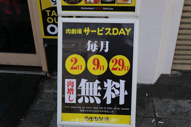 大阪 道頓崛肉劇場-51