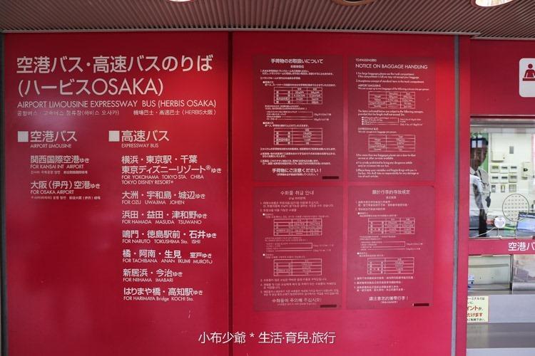 大阪 機場快線巴士-21