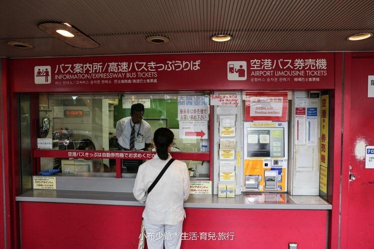 大阪 機場快線巴士-23