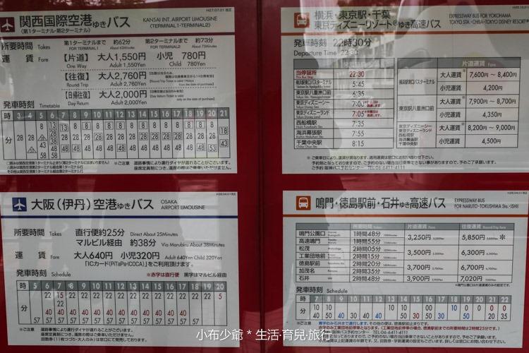 大阪 機場快線巴士-24