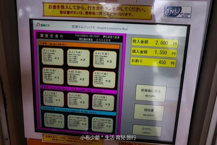 大阪 機場快線巴士-25