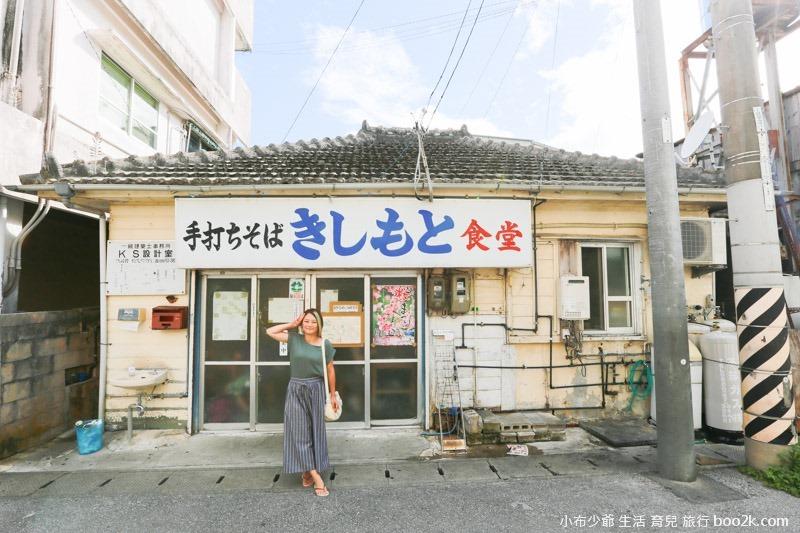 沖繩 岸本食堂-3482