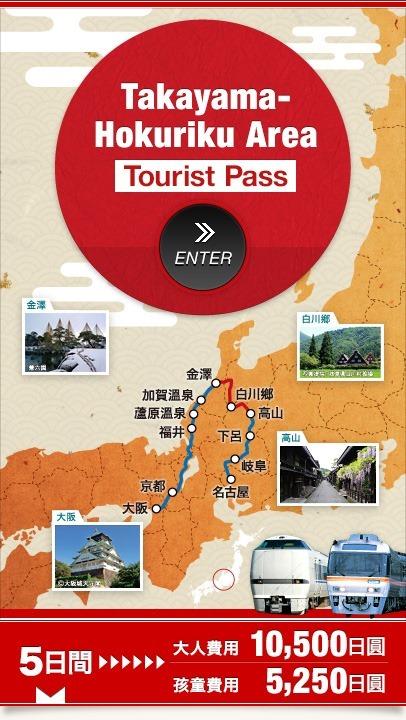 [白川交通]JR高山‧北陸五日觀光周遊券Takayama-Hokuriku Area Tourist Pass