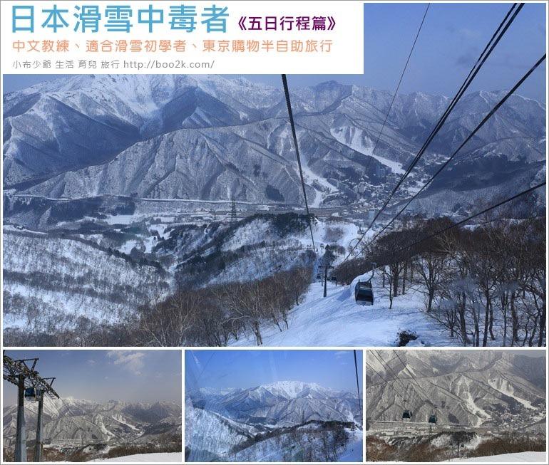 ▌新潟苗場滑雪半自助 ▌日本滑雪中毒者滑雪團 詳細行程分享《五天四夜~滑三天 行程篇》