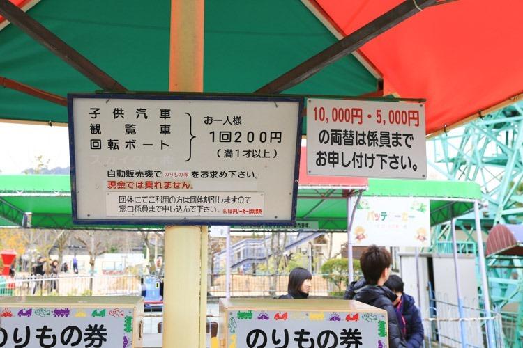 京都 動物園 (18 - 78)