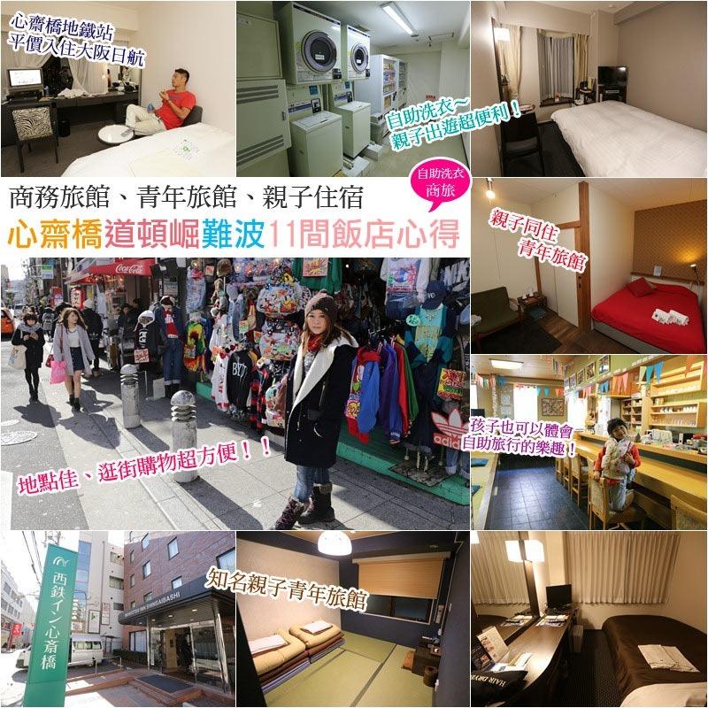 ▌大阪住宿推薦 ▌心齋橋、道頓崛、難波11間飯店心得整理
