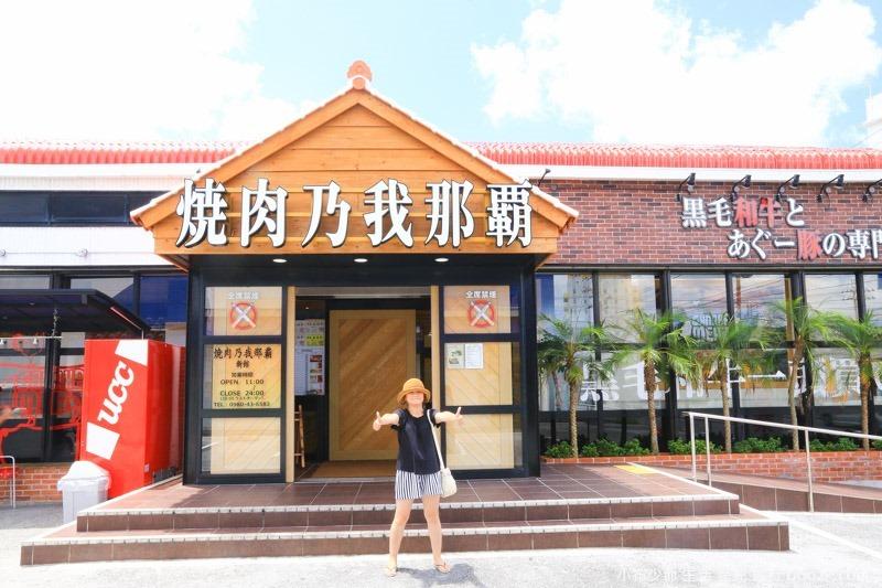 沖繩燒肉乃我霸新店 -8458