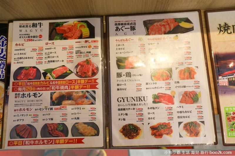 沖繩燒肉乃我霸新店 -8460