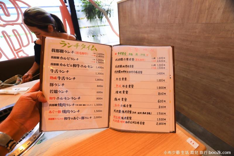 沖繩燒肉乃我霸新店 -8462
