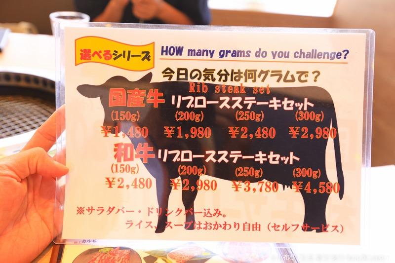 沖繩燒肉乃我霸新店 -8480