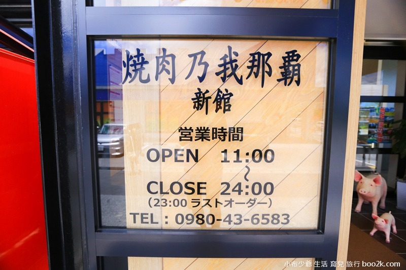沖繩燒肉乃我霸新店 -8563