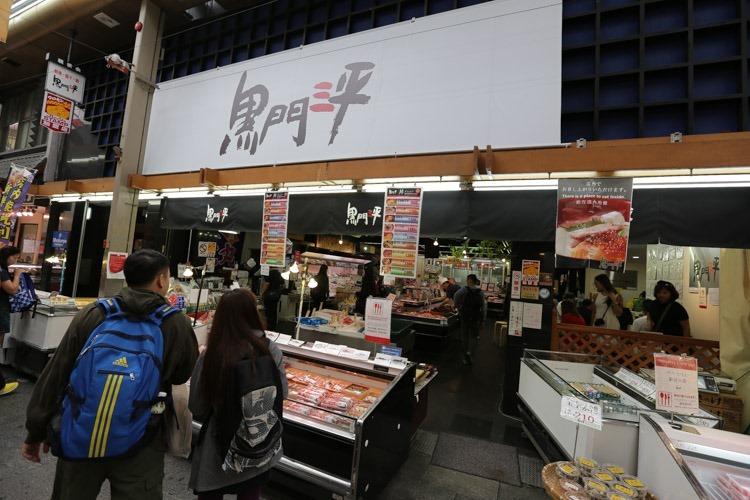 大阪黑門市場 (26 - 73)