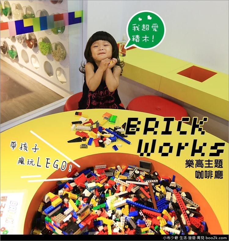 [台北圓山]樂高主題咖啡廳~BRICK Works Taipei積木店,帶孩子瘋玩LEGO!(Maji Maji 集食行樂)