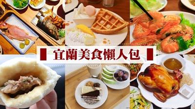 ▌宜蘭美食懶人包 ▌30間美食/餐廳/小吃通包,讓你來宜蘭也是胖嘟嘟。
