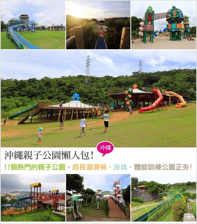 ▌沖繩親子公園懶人包 ▌11個超熱門的親子公園,超長溜滑梯、沙坑、體能訓練公園正夯!