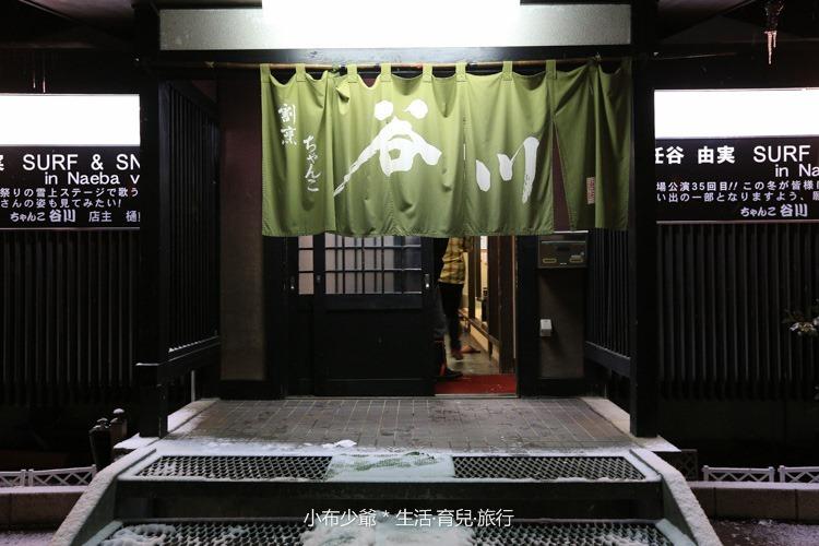 日本新潟苗場谷川相撲鍋-2