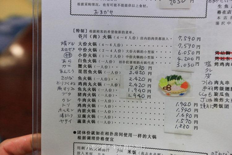 日本新潟苗場谷川相撲鍋-7