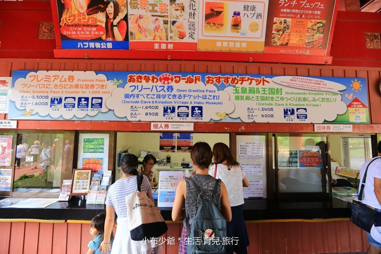 日本 沖繩 南部 玉泉洞鐘乳石洞裡的和嘆咖啡-3